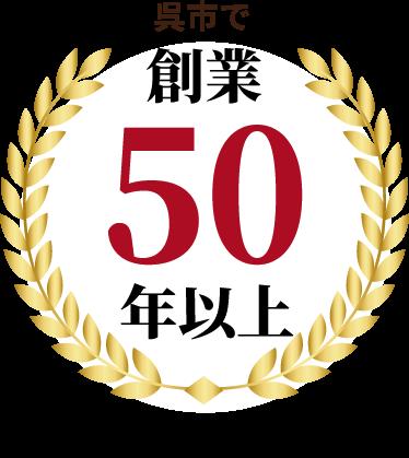 呉市和庄で創業50年以上