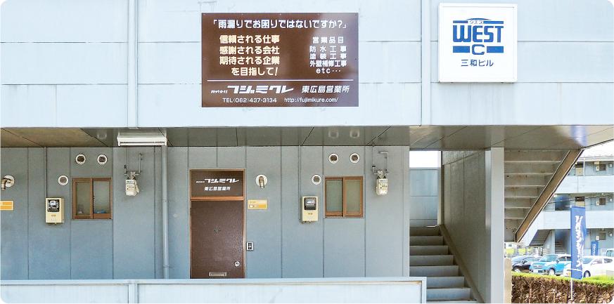 東広島営業所の外観写真