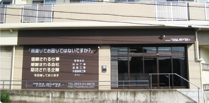 和庄営業本部の外観写真